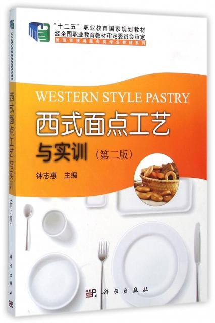 西式面點工藝與實訓(