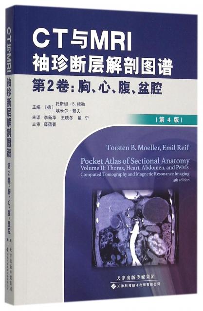 CT與MRI袖珍斷層解剖圖譜(第2卷胸心腹盆腔第4版)
