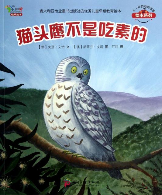 猫头鹰不是吃素的/不一样的动物故事绘本系列