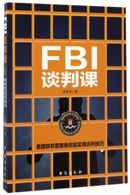 FBI談判課(美國聯邦警察教你超實用談判技巧)