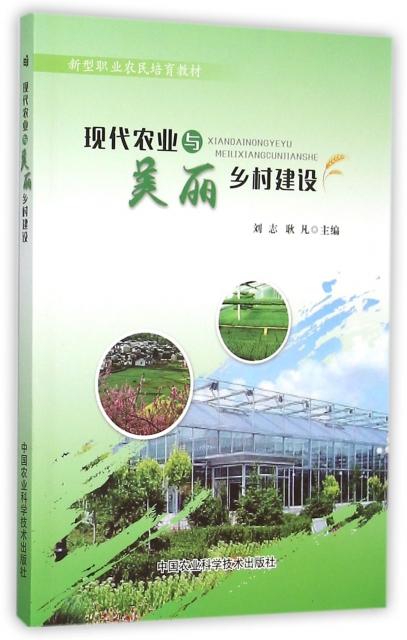現代農業與美麗鄉村建