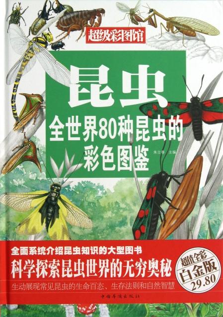 昆蟲(全世界80種昆