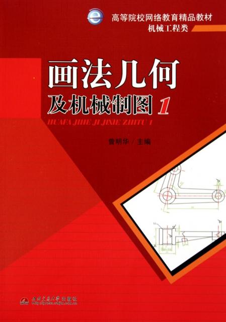 畫法幾何及機械制圖(1機械工程類高等院校網絡教育精品教材)