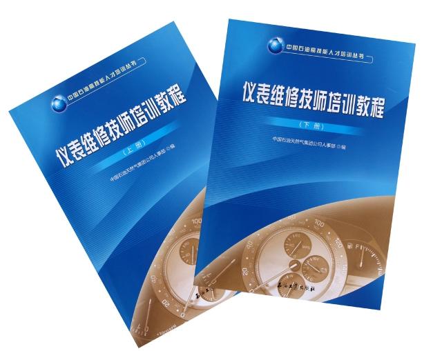 儀表維修技師培訓教程(上下)/中國石油高技能人纔培訓叢書