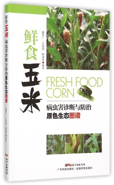 鮮食玉米病蟲害診斷與