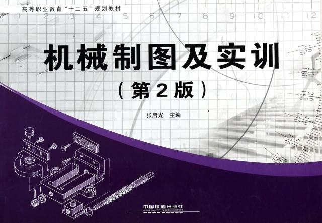 機械制圖及實訓(第2版高等職業教育十二五規劃教材)