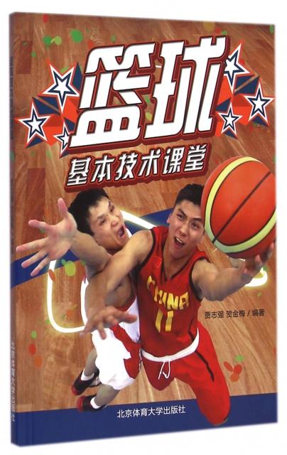 籃球基本技術課堂