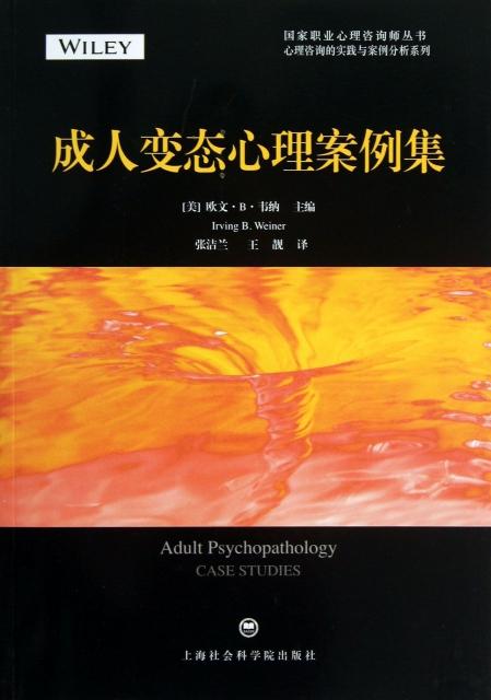 成人變態心理案例集/心理咨詢的實踐與案例分析繫列/國家職業心理咨詢師叢書