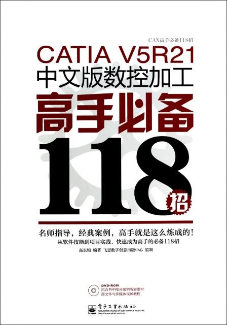 CATIA V5R21中文版數控加工高手必備118招(附光盤)