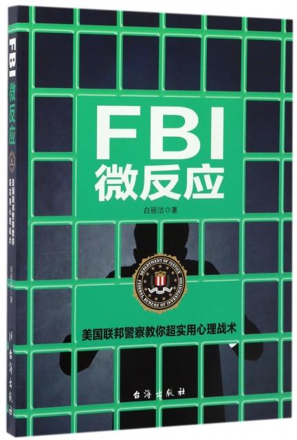 FBI微反應(美國聯邦警察教你超實用心理戰術)