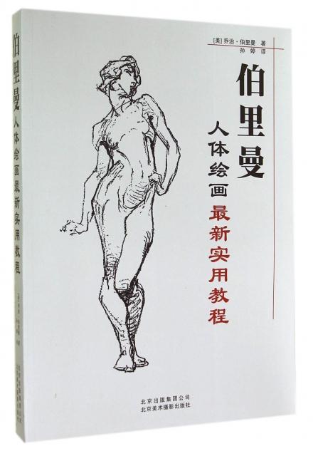 伯裡曼人體繪畫最新實用教程