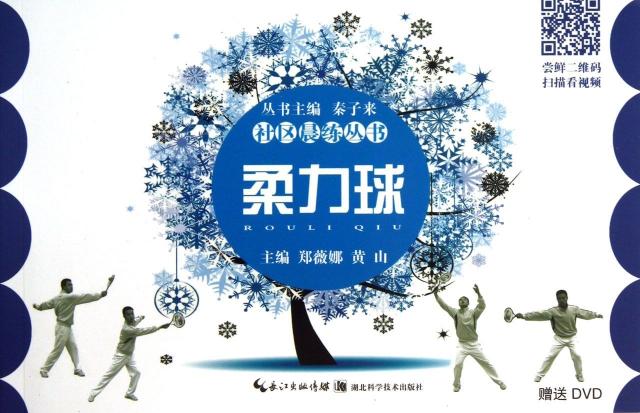柔力球(附光盤)/社區晨練叢書