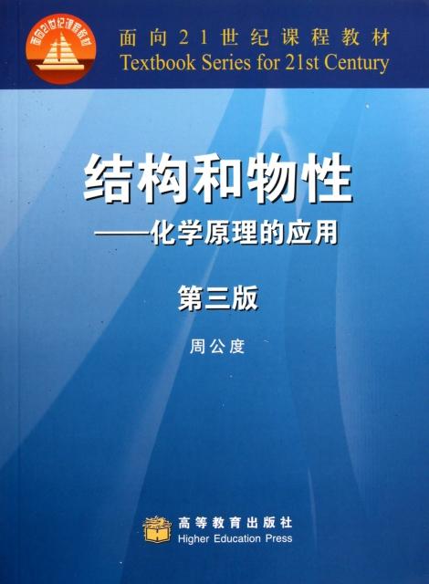 結構和物性--化學原理的應用(第3版面向21世紀課程教材)