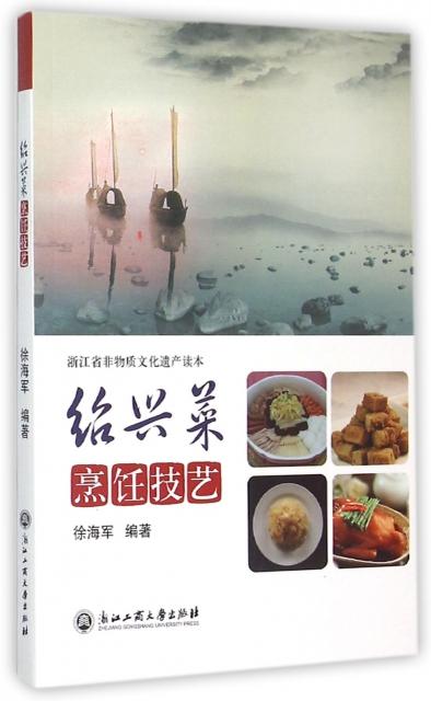 紹興菜烹飪技藝
