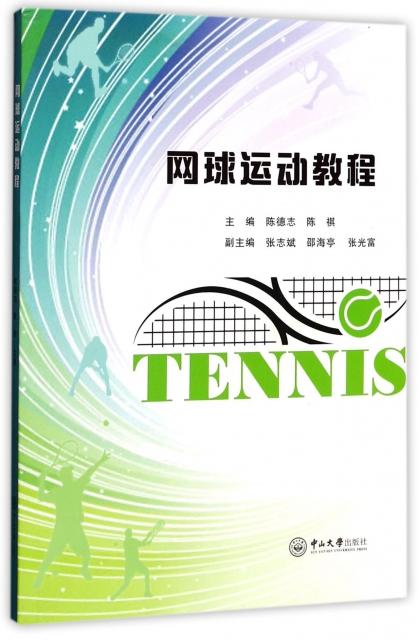 網球運動教程