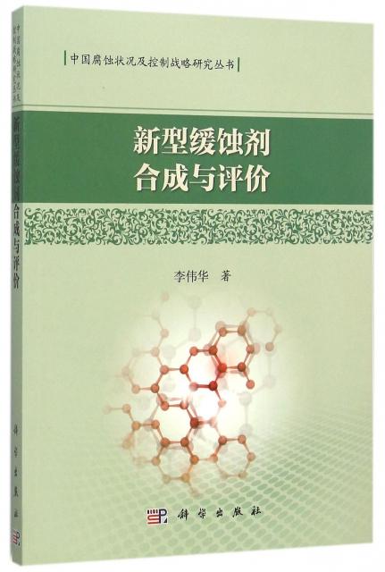 新型緩蝕劑合成與評價/中國腐蝕狀況及控制戰略研究叢書