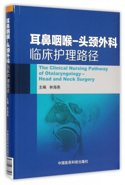 耳鼻咽喉-頭頸外科臨床護理路徑
