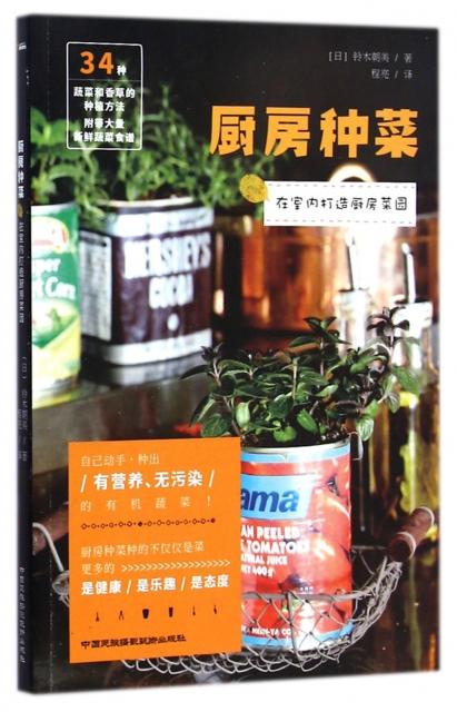 廚房種菜(在室內打造