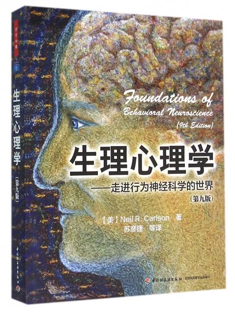 生理心理學--走進行為神經科學的世界(第9版)