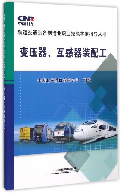 變壓器互感器裝配工/軌道交通裝備制造業職業技能鋻定指導叢書