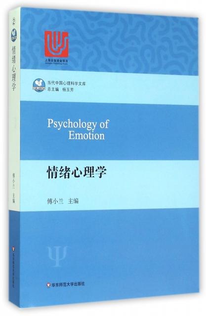 情緒心理學/當代中國心理科學文庫