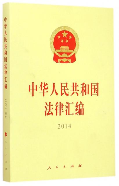 中華人民共和國法律彙編(2014)