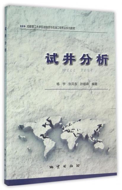 試井分析(成都理工大學石油地質與石油工程專業繫列教材)