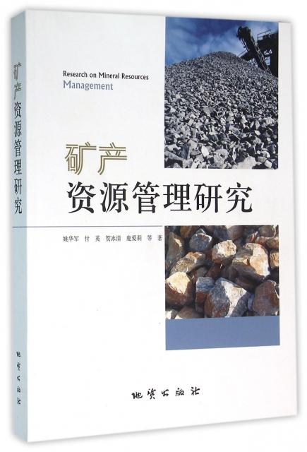 礦產資源管理研究