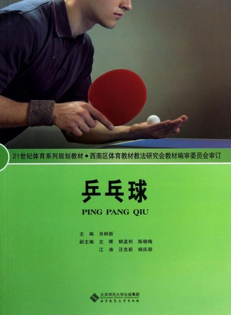 乒乓球(21世紀體育繫列規劃教材)