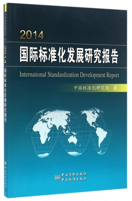 2014國際標準化發展研究報告