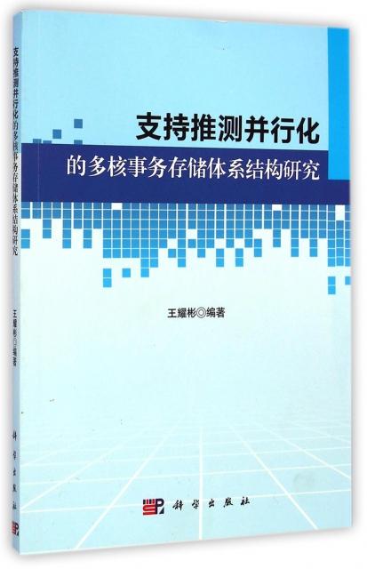 支持推測並行化的多核事務存儲體繫結構研究