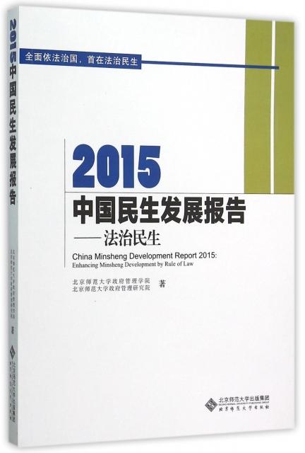 2015中國民生發展