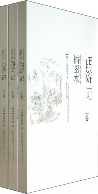 西遊記(插圖本上中下)/中國古典文學名著