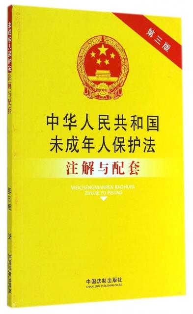 中華人民共和國未成年人保護法注解與配套(第3版)