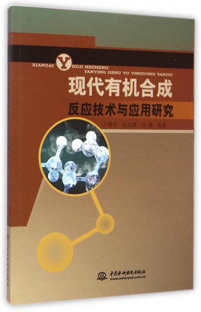 現代有機合成反應技術與應用研究