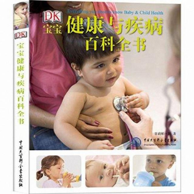 DK寶寶健康與疾病百
