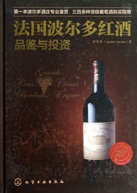 法國波爾多紅酒品鋻與