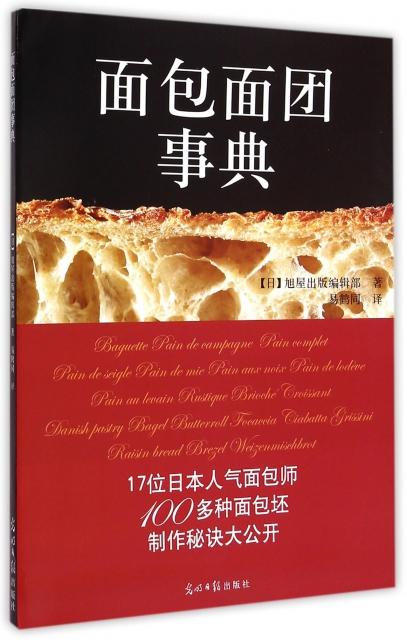 面包面團事典