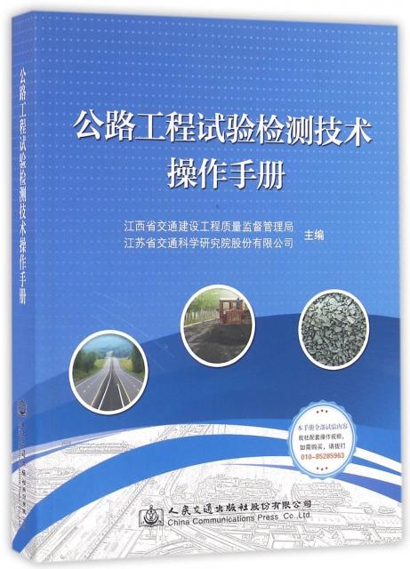 公路工程試驗檢測技術操作手冊