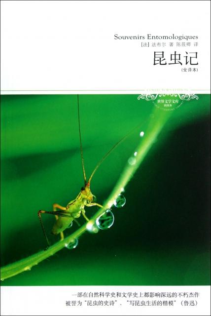 昆蟲記(全譯本插圖本)/世界文學文庫