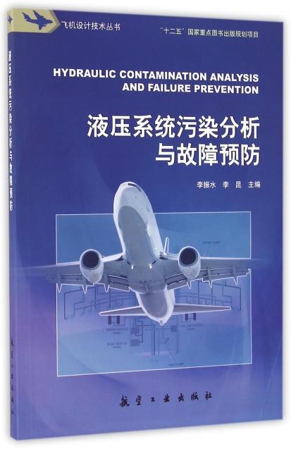 液壓繫統污染分析與故障預防/飛機設計技術叢書