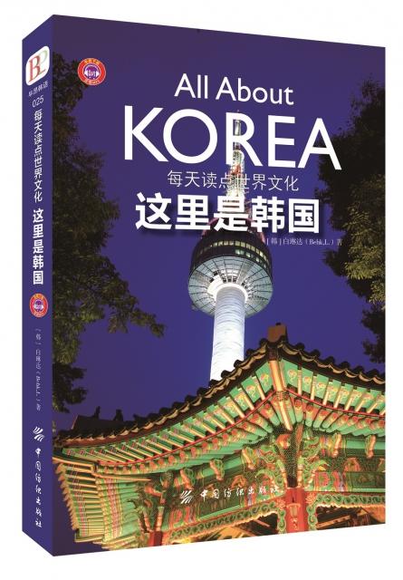 這裡是韓國(每天讀點