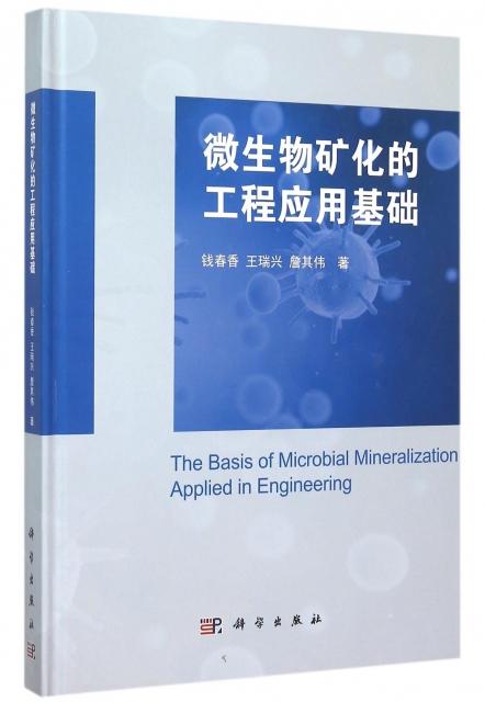 微生物礦化的工程應用基礎(精)