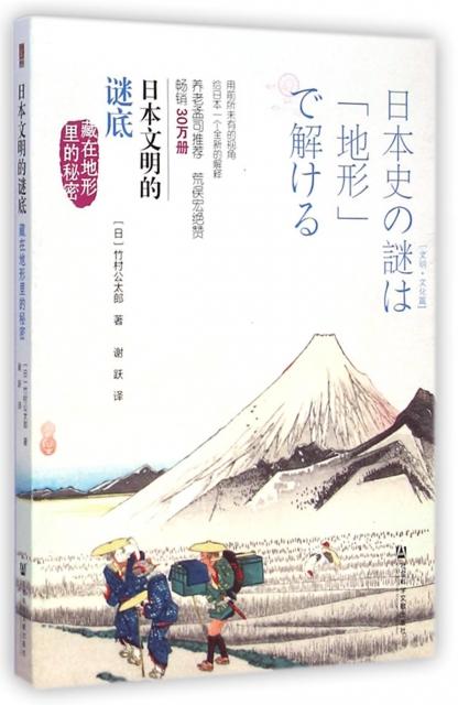 日本文明的謎底(藏在