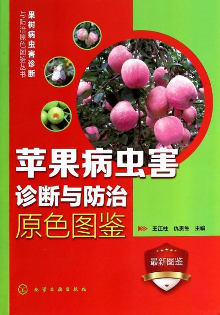 蘋果病蟲害診斷與防治