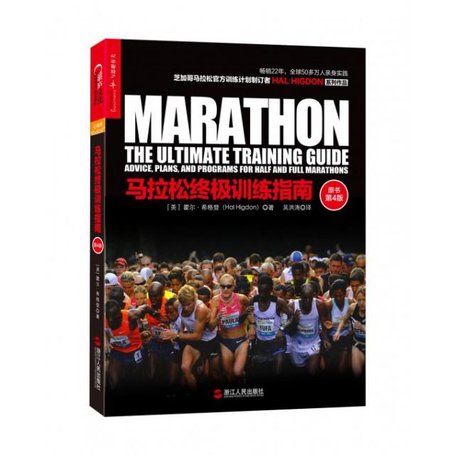 馬拉松終極訓練指南(原書第4版)