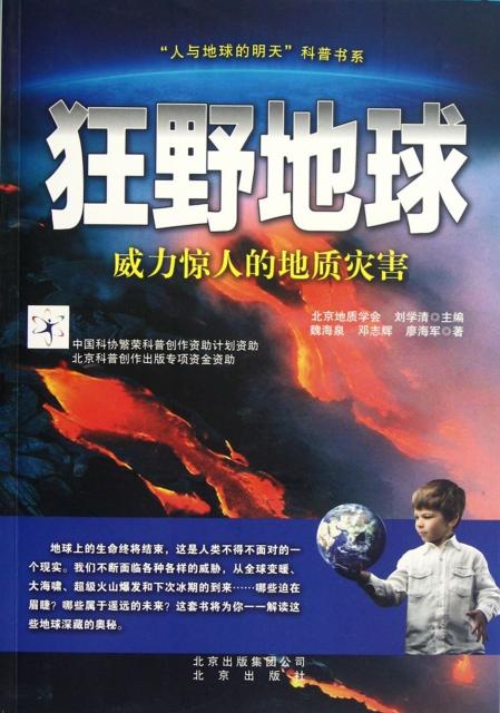 狂野地球(威力驚人的地質災害)/人與地球的明天科普書繫