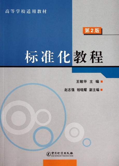 標準化教程(第2版高等學校適用教材)