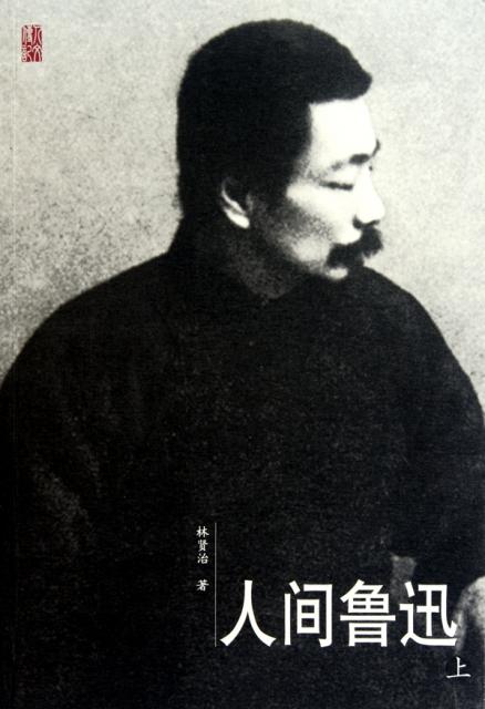 人間魯迅(上下)