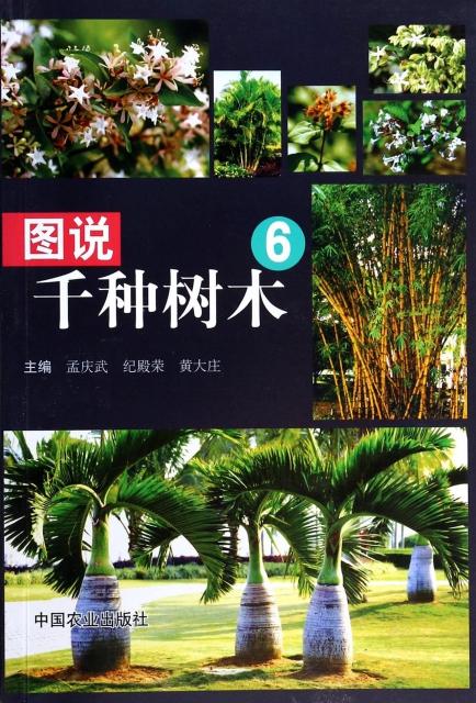 圖說千種樹木(6)